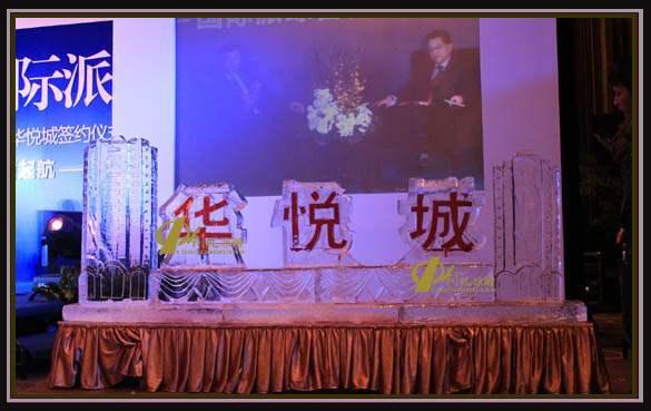 长沙注酒冰雕(长沙华悦城国际品牌酒店签
