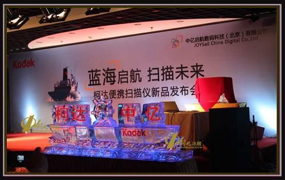 湖南庆典冰雕(柯达新产品上市)