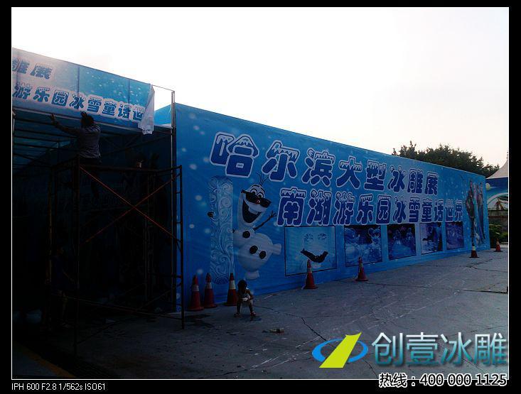 广州冰雕展